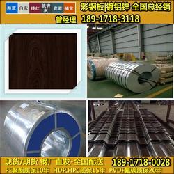 宝钢25膜厚彩钢板 工程订货价 宝钢25膜厚彩钢板 图片