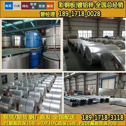 上海宝钢镀铝锌150克彩涂板 工程价 上海宝钢镀铝锌150克彩涂板 图片