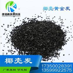 椰壳活性炭厂商|椰壳活性炭|康佰斯(查看)图片