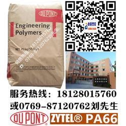 美国杜邦PA66 塑胶原料代理商图片