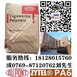 美国杜邦PA6塑胶原料代理商图片