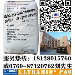 德国巴斯夫PA6塑胶原料代理商图片