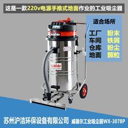 220V车间吸粉尘吸尘器不绣钢大功率吸铁屑威德尔WX-3078P真空吸尘器图片