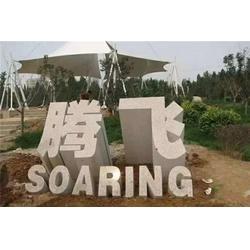 北京花岗岩雕刻字加工,实创雕塑,北京花岗岩雕刻字图片