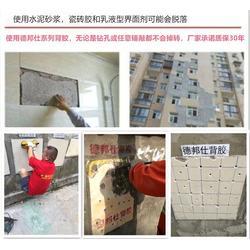 瓷砖背胶一线品牌 湖北瓷砖背胶 德邦仕建材有限公司