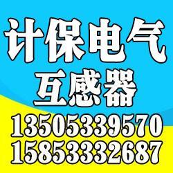 山东计保电气销售公司 互感器多少钱-潍坊互感器图片