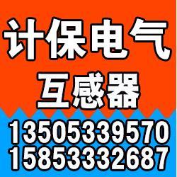 互感器质量好-聊城互感器-山东计保电气销售商图片