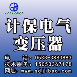 淄博油浸变压器厂家_计保电气_宁夏变压器图片