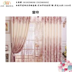 窗帘生产_窗帘_吉米窗帘设计图片