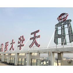 太原华之旭光电公司 定制型边字-吕梁发光字图片