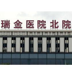 山西楼顶大字定制,山西楼顶大字,太原华之旭光电(查看)图片
