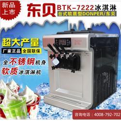 东贝BTK7222台式冰淇淋机软冰激凌机新款DPL222三头三色冰淇淋图片