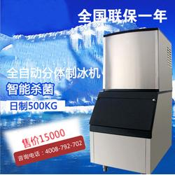 大型商用制冰机西餐厅专用 分体式大型制冰机 500KG制冰机图片