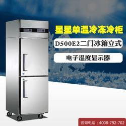星星D500E2-G 经济型高身雪柜上下双门不锈钢冰箱厨房冷柜图片