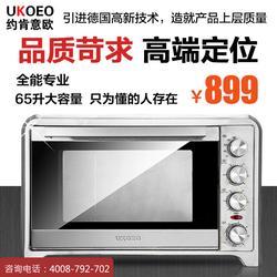 德国UKOEO台式HBD-6003电烤箱 不锈钢家用全能型带发酵蛋糕烘烤炉图片