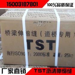 专业生产tst弹塑体桥梁伸缩缝厂家 无缝伸缩缝 沥清伸缩缝现货报价图片