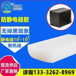 抗撕裂抗静电硅胶 防静电硅胶原料 防静电硅胶优惠图片
