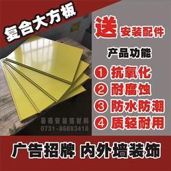 大方扣板,济南海记新型材料,大方扣板出售图片