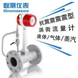 广东涡轮流量计,联测自动化技术有限公司,广东涡轮流量计图片