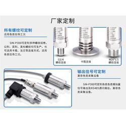 上海压力传感器供应商-上海压力传感器-联测自动化技术公司图片