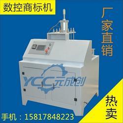 数控商标烫印机 木制品商标印制机械 元成创数控烙印机图片