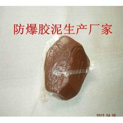 防爆密封胶泥、永发橡胶、防爆密封胶泥价格