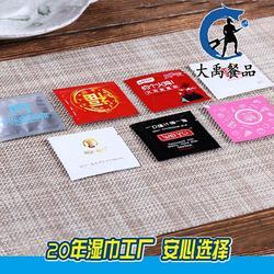新罗区湿纸巾定做|盒装湿纸巾定做|大禹餐品(优质商家)图片