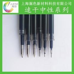 黑色中性笔墨水 颜料型速干墨水 色泽明亮 出墨流畅 落笔即干图片