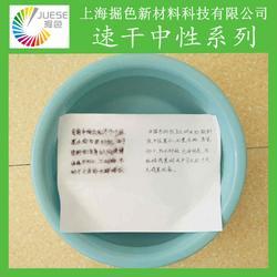 中性笔墨水 颜料速干 防水耐晒 即写即干图片