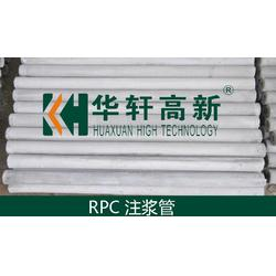 预埋RPC注浆管图片