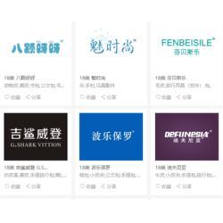 35类商标买卖,商标买卖网站(在线咨询),朝阳区商标买卖图片