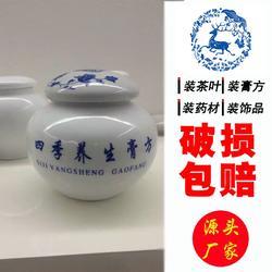 陶瓷密封罐 储蓄罐 膏方罐子厂家图片