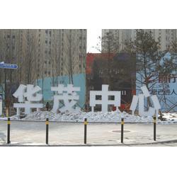 辽阳楼顶大字_金顺盛【品质文本】_楼顶大字报价图片