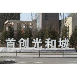 金属字,沈阳金属字,金顺盛装饰(查看)图片