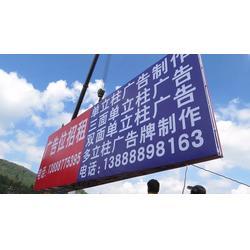贵州双面单立柱-林峰广告传媒-贵州双面单立柱安装图片