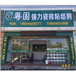 南安瓷砖粘结剂|品质瓷砖粘结剂|粤固建材(推荐商家)图片