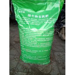 廊坊精品有机肥|销售精品有机肥|泽河洋生物肥(多图)图片