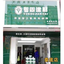 瓷砖粘结剂厂家招商、宁波瓷砖粘结剂、粤固建材(查看)图片