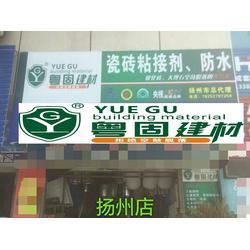 中山瓷砖粘结剂,什么是瓷砖粘结剂,粤固粘结剂(多图)图片