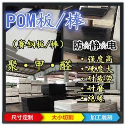 进口防静电POM板,黑色POM棒、白色赛钢板、聚甲醛板 彩色塑钢棒CNC加工图片