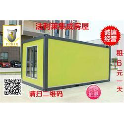 活动房屋公司、活动房屋、天津法利莱(图)图片