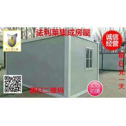 工人宿舍、保安室、天津法利莱集装箱移动板房公司(查看)图片