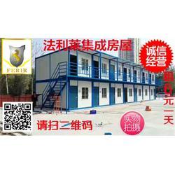 天津法利莱移动板房_组装式集装箱活动房_河西集装箱活动房图片