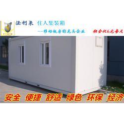 天津法利萊集裝箱-天津裝配式活動房-裝配式活動房定制圖片