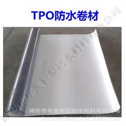 台州tpo防水卷材,1.5厚tpo防水卷材,华美防水(多图)