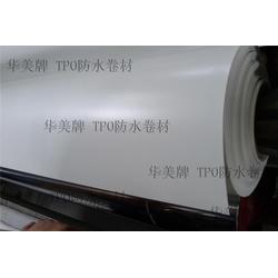 华美防水(多图)、1.5厚tpo防水卷材、舟山tpo防水卷材图片