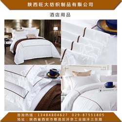 西安酒店布草_旺大纺织_五星级酒店布草图片