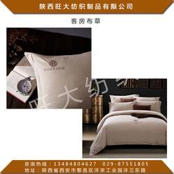 宜君客房用品-旺大纺织-五星酒店客房用品图片