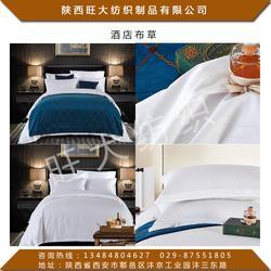 酒店布草生产厂家,旺大纺织,周至酒店布草生产厂图片