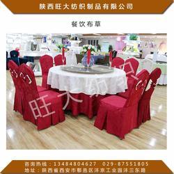 西安酒店布草,宾馆酒店布草,旺大纺织(优质商家)图片